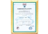 坏境管理质量认证证书